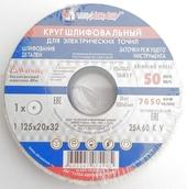 Круг шлифовальный 150x8x32 25A 40-60 K-O