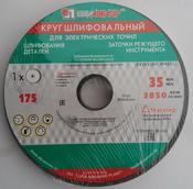 Круг шлифовальный 175x16x32 63C 40-60 K-N