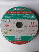 Круг шлифовальный 200x20x32 63C 40-60 K-L